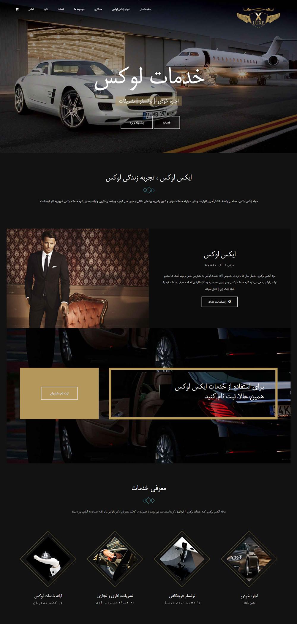 طراحی سایت مجله ایکس لوکس