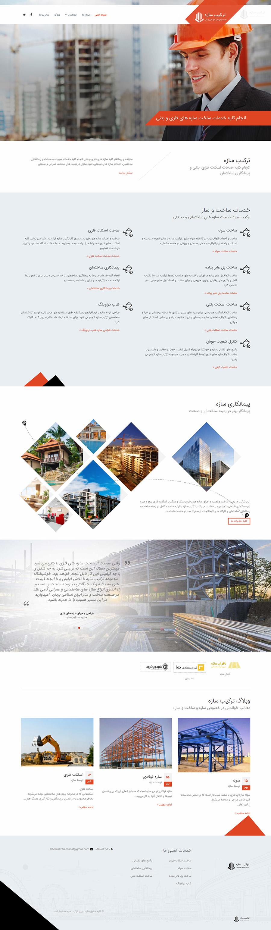 طراحی سایت ساختمانی ترکیب سازه