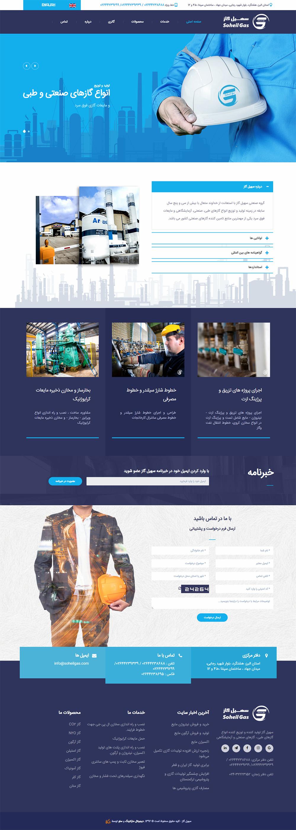 طراحی وب سایت سهیل گاز