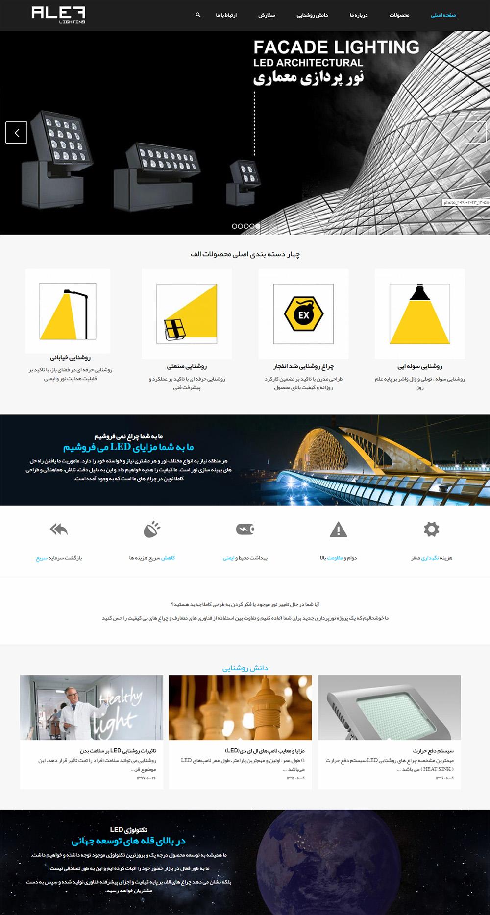 طراحی وب سایت صنایع روشنایی الف