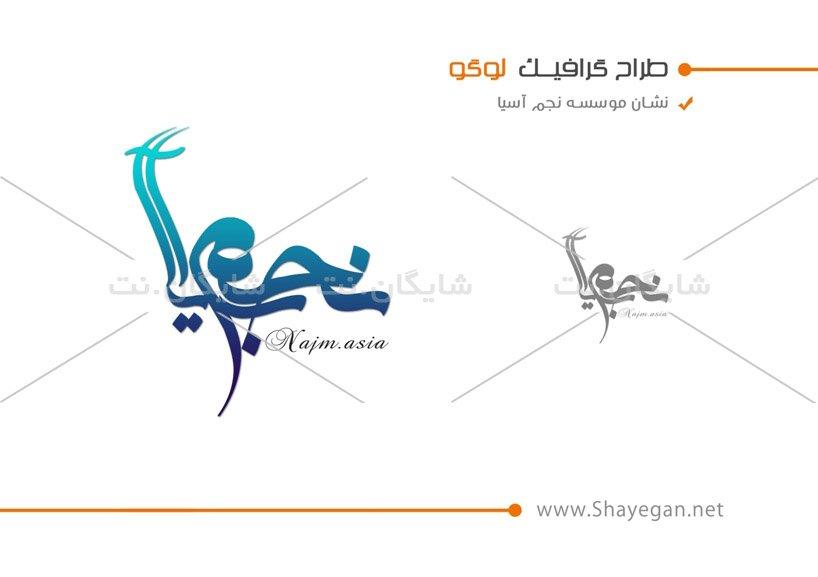 طراحی لوگو سایت نجم آسیا