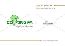 لوگو سایت کوکینگ فا