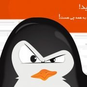 گوگل پنگوئن چیست و الگوریتم گوگل پنگوئن چطور کار می کند