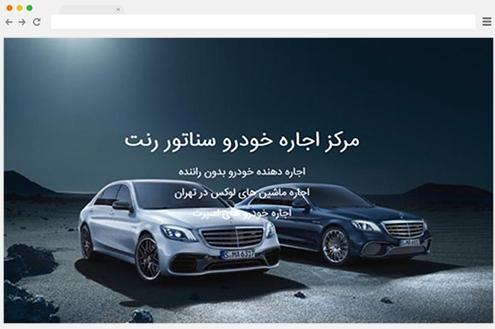 سایت اجاره خودرو سناتور رنت