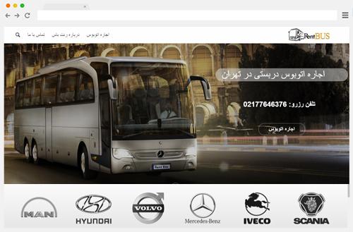 طراحی سایت اجاره خودرو اتوبوس