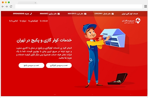 طراحی سایت سرویسکاران
