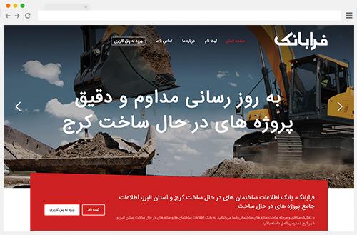نمونه طراحی سایت پرتال فرابانک