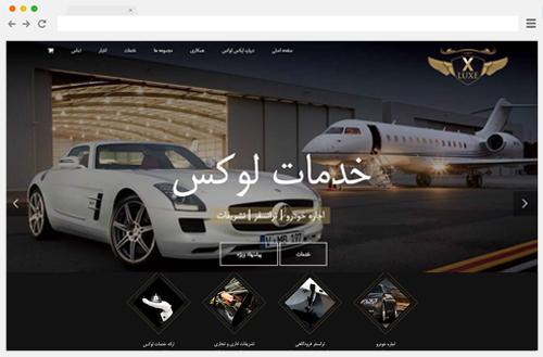 طراحی سایت اجاره خودرو ایکس لوکس