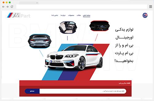 نمونه طراحی سایت بی ام پارت