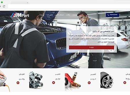 طراحی سایت تعمیرگاه تخصصی بی ام پارت