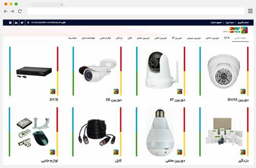 طراحی سایت فروشگاهی بینا