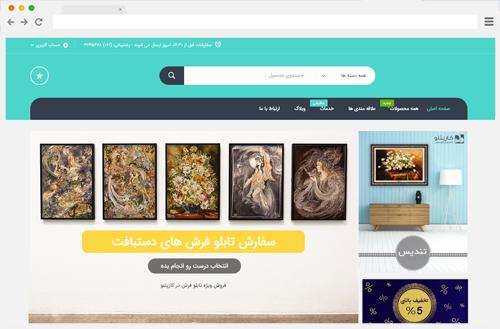طراحی سایت فروشگاهی تابلوفرش کارپتنو