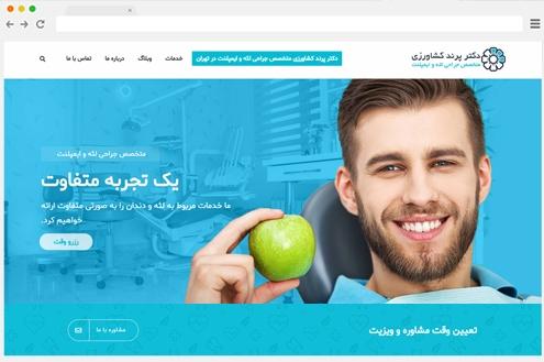 طراحی سایت دندان پزشکی کشاورزی