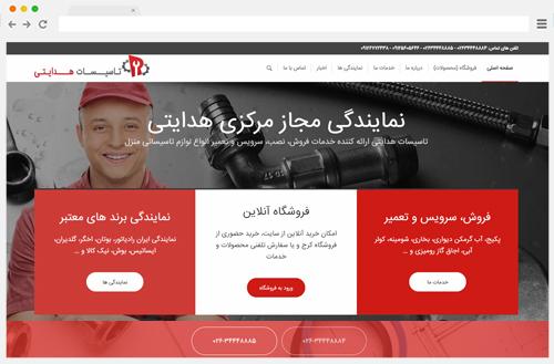طراحی سایت تاسیسات هدایتی