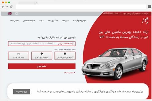 طراحی سایت اجاره خودرو ایوار