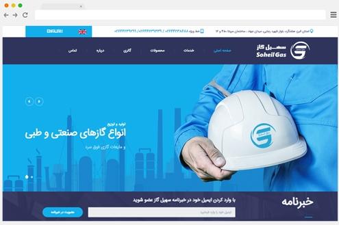 طراحی سایت سهیل گاز