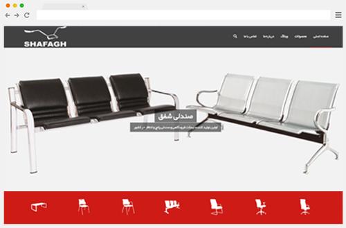 طراحی سایت شرکتی صندلی شفق