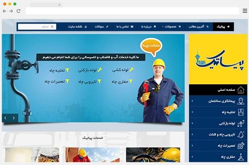 طراحی سایت پیاتیک