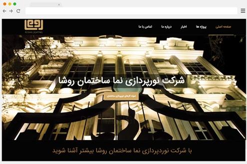 طراحی سایت نورپردازی نما ساختمان روشا
