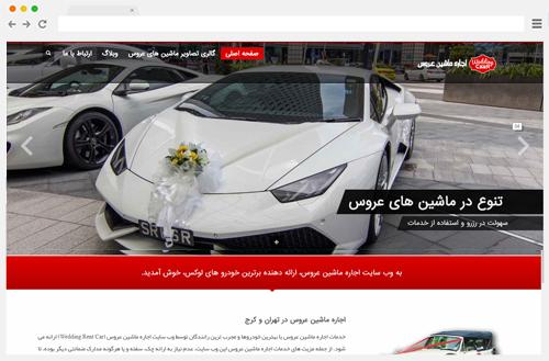 طراحی سایت اجاره ماشین عروس
