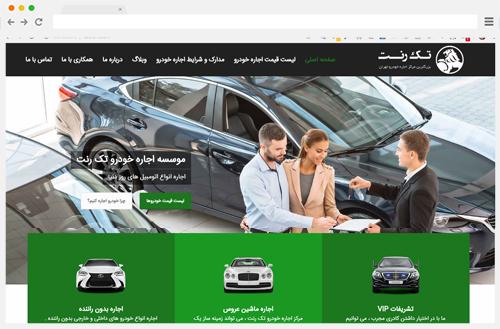 طراحی سایت اجاره خودرو تک رنت