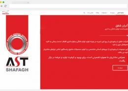 طراحی سایت شرکتی آدران شفق
