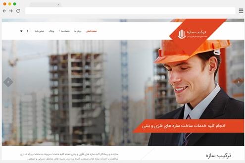 طراحی سایت ترکیب سازه