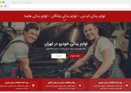 طراحی سایت یکتا یدک