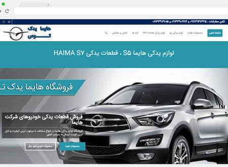 طراحی سایت هایما یدک توس