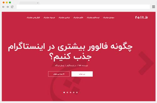 طراحی سایت مجله فا آی تی