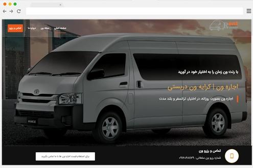 طراحی سایت اجاره خودرو ون