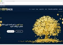 طراحی سایت فروشگاهی آی بی ماینر
