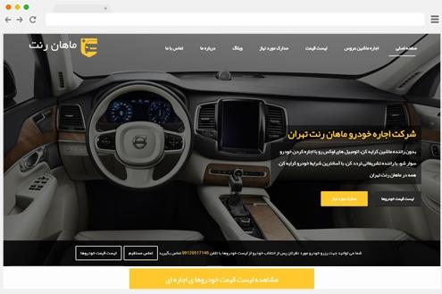 طراحی سایت اجاره خودرو ماهان رنت