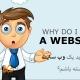 دلایل طراحی سایت