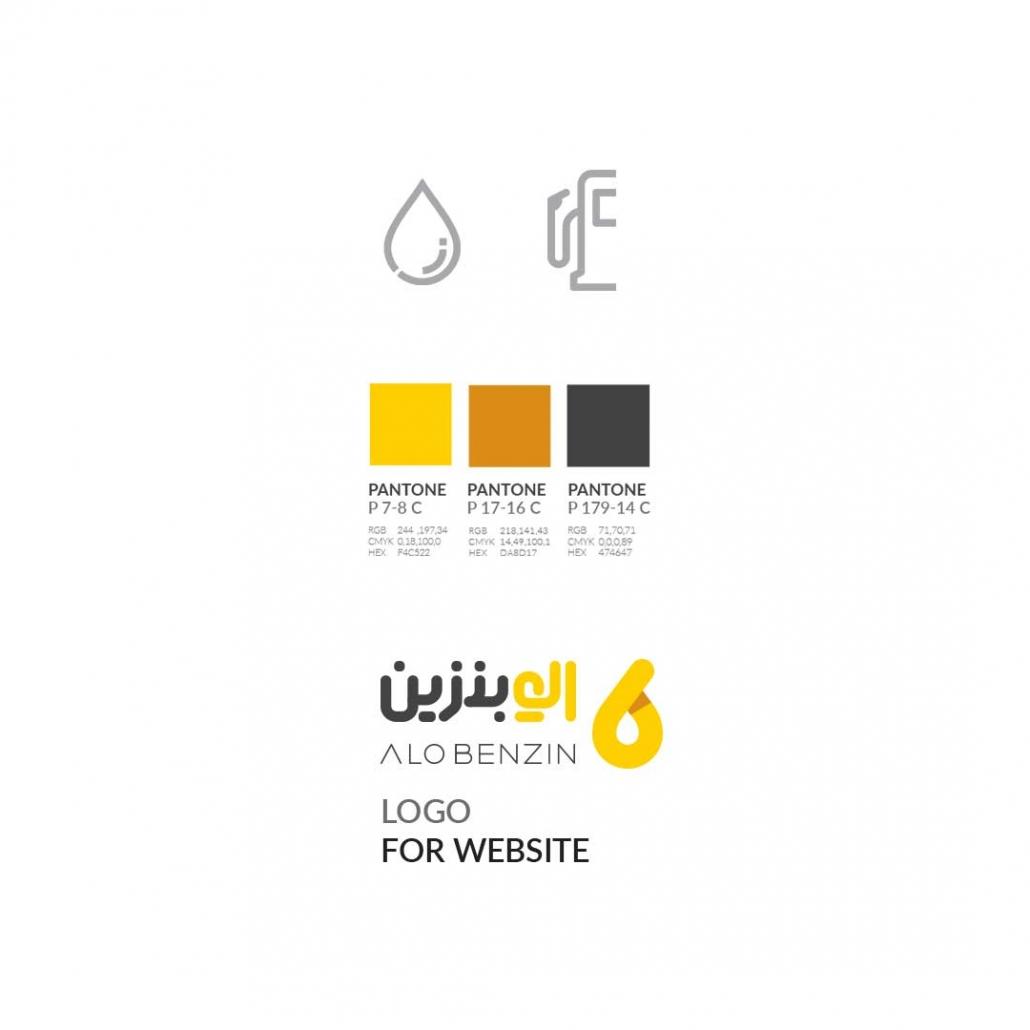 انتخاب رنگ و لوگو سازمانی الو بنزین