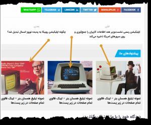 تبلیغات همسان یکی از بهترین روشهای تبلیغاتی در اینترنت است