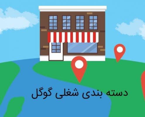 دسته بندی شغلی گوگل یا دسته بندی کسب و کارهای محلی از نظر گوگل