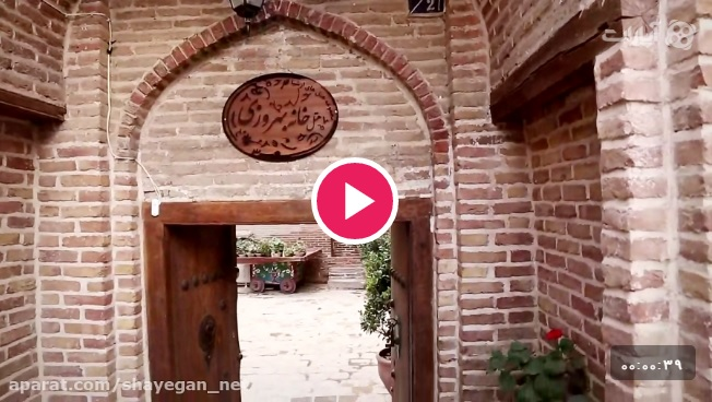 ساخت تیزر تبلیغاتی هتل بهروزی قزوین