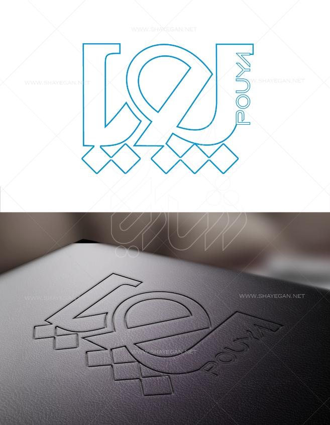 طراحی لوگو شخصی پویا - شایگانطراحی لوگو شخصی پویا