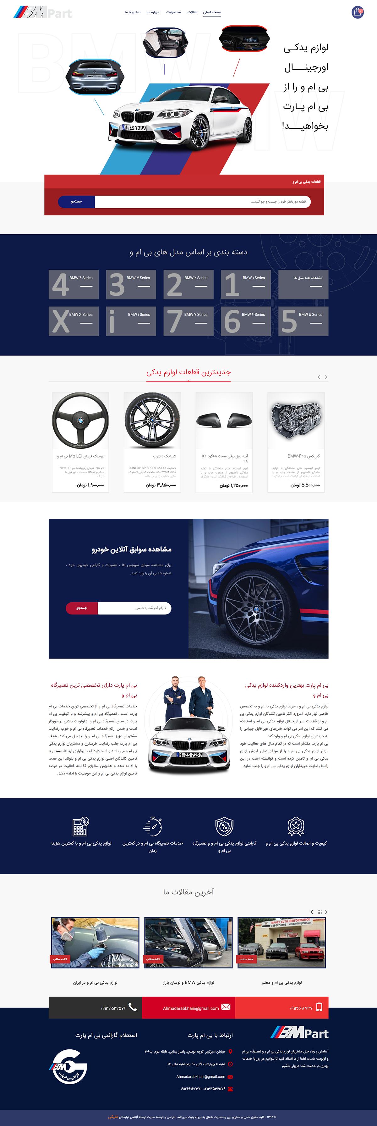طراحی سایت لوازم یدکی خودرو