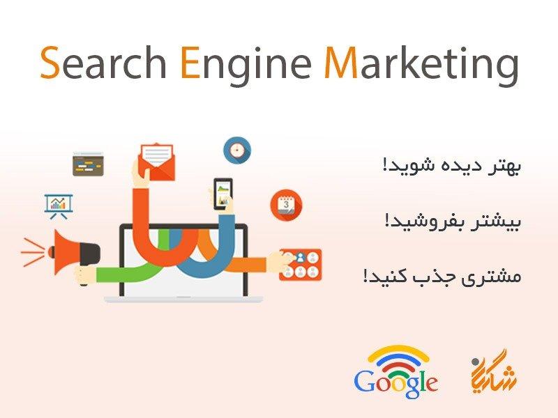 معجزه بازاریابی موتور جستجو SEM