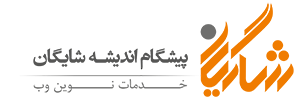 شایگان
