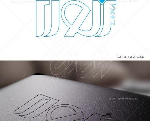 طراحی لوگو شخصی زهرا